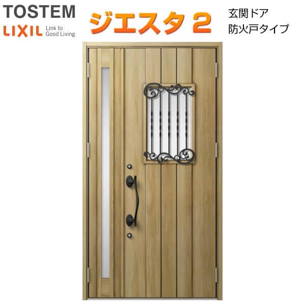 防火戸 玄関ドアジエスタ2 D62型デザイン k4仕様 親子(採光あり)ドア(内外同テイスト) LIXIL/TOSTEM 建材屋
