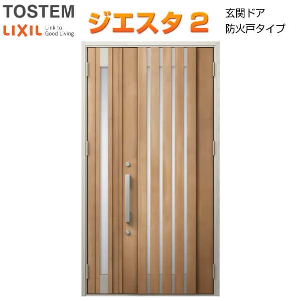 防火戸 玄関ドアジエスタ2 M27型デザイン k4仕様 親子(採光あり)ドア LIXIL/TOSTEM