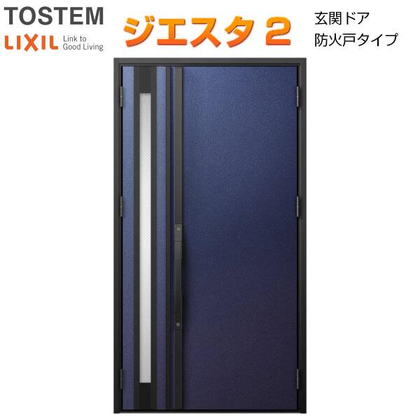 防火戸 玄関ドアジエスタ2 S14型デザイン k4仕様 親子(採光あり)ドア LIXIL/TOSTEM 建材屋