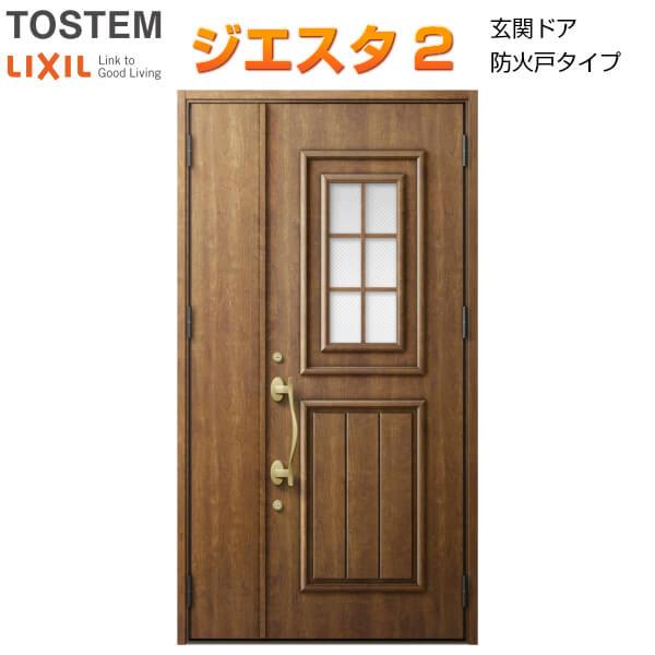 防火戸 玄関ドアジエスタ2 C72型デザイン k2仕様 親子(採光なし)ドア(内外同テイスト) LIXIL/TOSTEM 建材屋