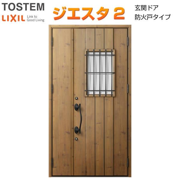 【8月はエントリーでP10倍】防火戸 玄関ドアジエスタ2 D64型デザイン k4仕様 親子(採光なし)ドア(内外同テイスト) LIXIL/TOSTEM 建材屋