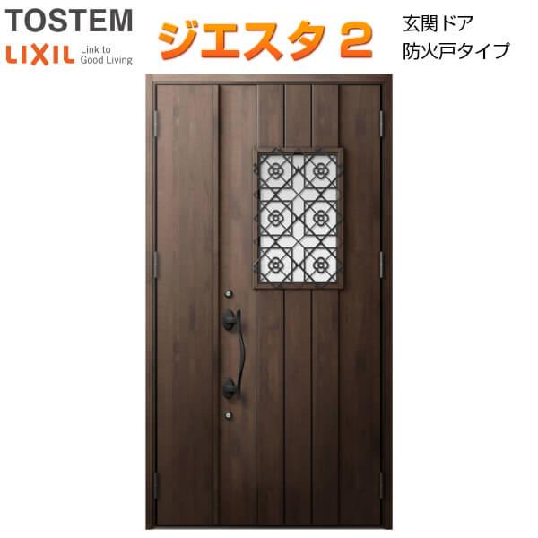 防火戸 玄関ドアジエスタ2 D65型デザイン k2仕様 親子(採光なし)ドア(内外同テイスト) LIXIL/TOSTEM 建材屋