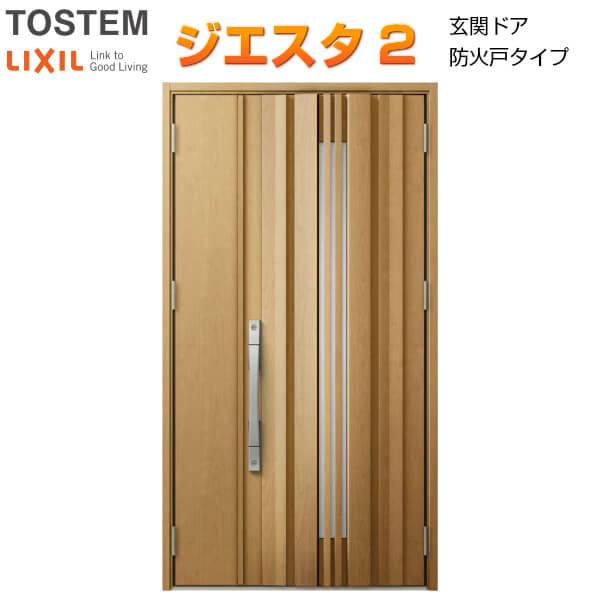 【8月はエントリーでP10倍】防火戸 玄関ドアジエスタ2 G81型デザイン k4仕様 親子(採光なし)ドア(採風デザイン) LIXIL/TOSTEM 建材屋