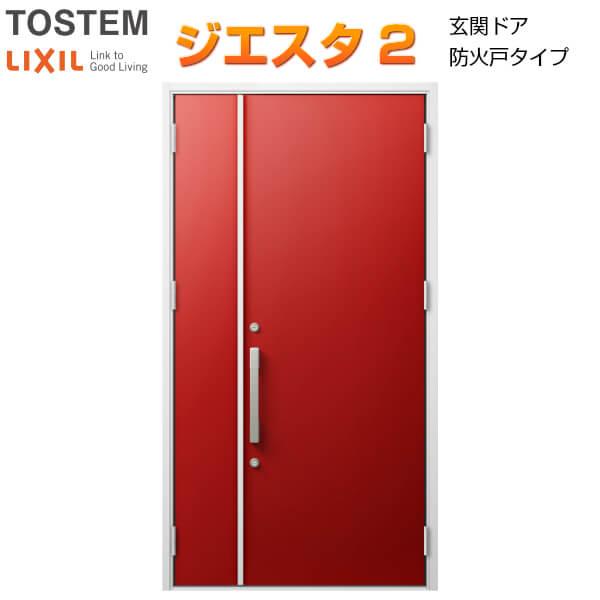 防火戸 玄関ドアジエスタ2 M17型デザイン k2仕様 親子(採光なし)ドア LIXIL/TOSTEM 建材屋