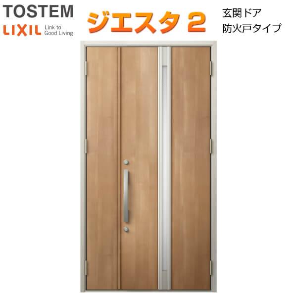 玄関先迄納品 防火戸 玄関ドアジエスタ2 M22型デザイン M22型デザイン k4仕様 親子(採光なし)ドア 建材屋 LIXIL/TOSTEM LIXIL/TOSTEM 建材屋, KenBrand:75782df0 --- askamore.com