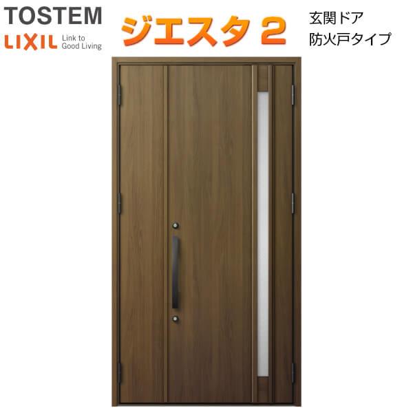 【エントリーでP10倍 1/31まで】防火戸 玄関ドアジエスタ2 M26型デザイン k4仕様 親子(採光なし)ドア LIXIL/TOSTEM 建材屋