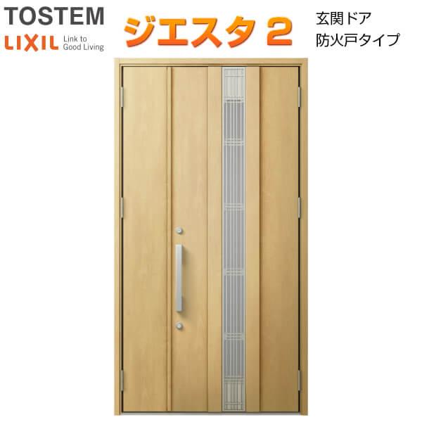【8月はエントリーでP10倍】防火戸 玄関ドアジエスタ2 M81型デザイン k4仕様 親子(採光なし)ドア(採風デザイン) LIXIL/TOSTEM 建材屋
