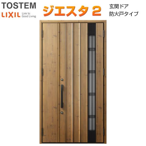 防火戸 玄関ドアジエスタ2 P82型デザイン k4仕様 親子(採光なし)ドア(採風デザイン) LIXIL/TOSTEM 建材屋