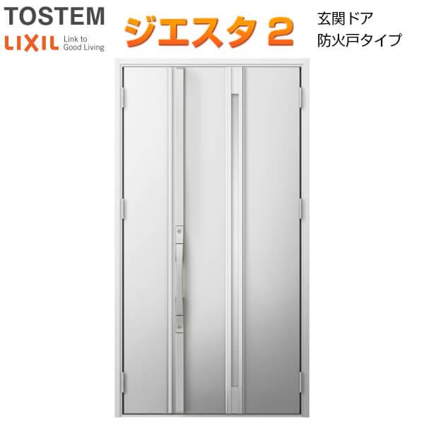 防火戸 玄関ドアジエスタ2 S11型デザイン k4仕様 親子(採光なし)ドア LIXIL/TOSTEM 建材屋