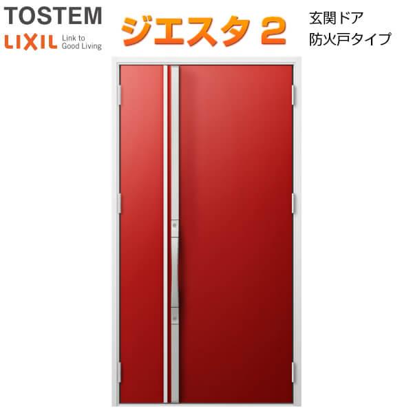 防火戸 玄関ドアジエスタ2 S13型デザイン k4仕様 親子(採光なし)ドア LIXIL/TOSTEM 建材屋
