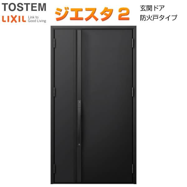 防火戸 玄関ドアジエスタ2 S14型デザイン k4仕様 親子(採光なし)ドア LIXIL/TOSTEM 建材屋