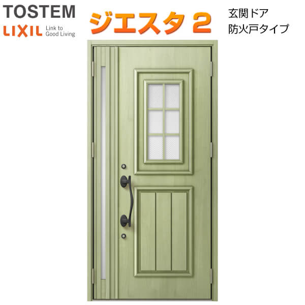 防火戸 玄関ドアジエスタ2 C72型デザイン k4仕様 親子入隅(採光あり)ドア(内外同テイスト) LIXIL/TOSTEM 建材屋