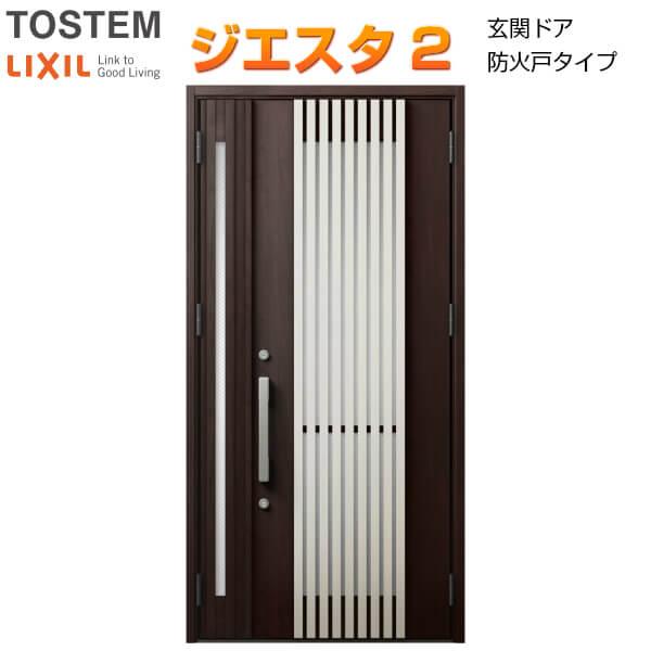 防火戸 玄関ドアジエスタ2 M20型デザイン k4仕様 親子入隅(採光あり)ドア LIXIL/TOSTEM 建材屋