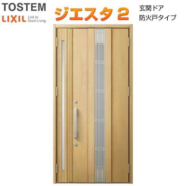 防火戸 玄関ドアジエスタ2 M81型デザイン k4仕様 親子入隅(採光あり)ドア(採風デザイン) LIXIL/TOSTEM 建材屋
