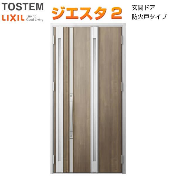 防火戸 玄関ドアジエスタ2 S11型デザイン k4仕様 親子入隅(採光あり)ドア LIXIL/TOSTEM 建材屋