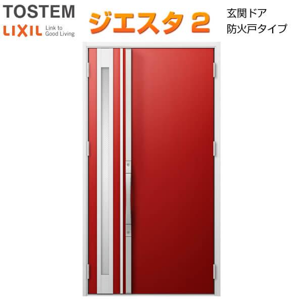 防火戸 玄関ドアジエスタ2 S13型デザイン k2仕様 親子入隅(採光あり)ドア LIXIL/TOSTEM 建材屋