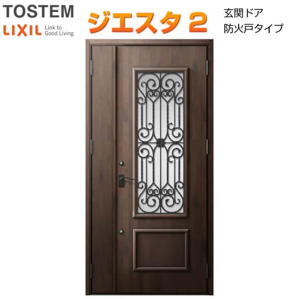 防火戸 玄関ドアジエスタ2 C93型デザイン k4仕様 親子入隅(採光なし)ドア LIXIL/TOSTEM 建材屋