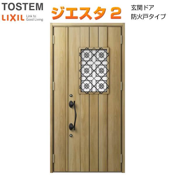 防火戸 玄関ドアジエスタ2 D65型デザイン k4仕様 親子入隅(採光なし)ドア(内外同テイスト) LIXIL/TOSTEM 建材屋