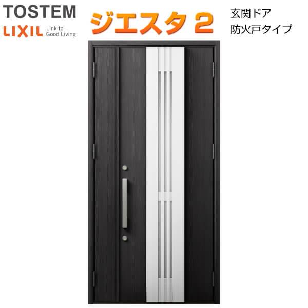 防火戸 玄関ドアジエスタ2 M84型デザイン k4仕様 親子入隅(採光なし)ドア(採風デザイン) LIXIL/TOSTEM 建材屋