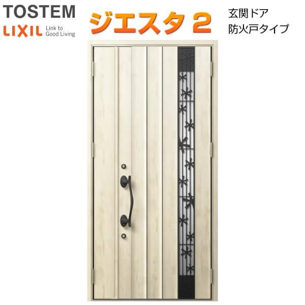 防火戸 玄関ドアジエスタ2 P81型デザイン k4仕様 親子入隅(採光なし)ドア(採風デザイン) LIXIL/TOSTEM