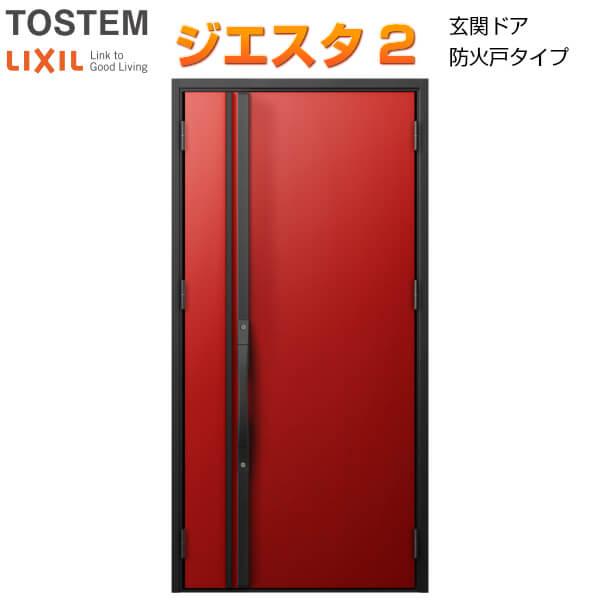 防火戸 玄関ドアジエスタ2 S14型デザイン k4仕様 親子入隅(採光なし)ドア LIXIL/TOSTEM 建材屋
