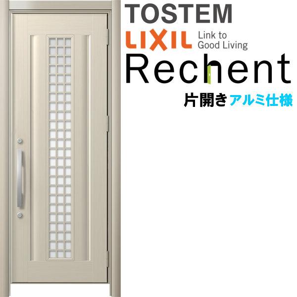 リフォーム用玄関ドア リシェント3 片開きドア ランマなし C20N型 アルミ仕様 W738~977×H1838~2043mm リクシル/LIXIL 工事付対応可能玄関ドア 建材屋