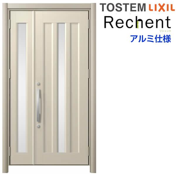 【8月はエントリーでP10倍】リフォーム用玄関ドア リシェント3 親子ドア ランマなし C12N型 アルミ仕様 W1042~1484×H1838~2043mm リクシル/LIXIL 工事付対応可能 特注 玄関ドア 建材屋