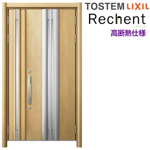 【8月はエントリーでP10倍】リフォーム用玄関ドア リシェント3 親子ドア ランマなし 13N型 高断熱仕様 W1040~1361×H1841~2045mm リクシル/LIXIL 工事付対応可能 特注 玄関ドア 建材屋