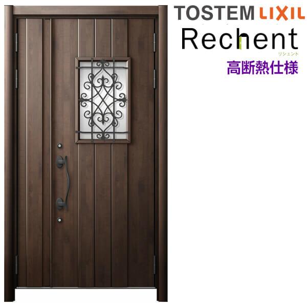 【8月はエントリーでP10倍】リフォーム用玄関ドア リシェント3 親子ドア ランマなし 41N型 高断熱仕様 W1153~1361×H1841~2045mm リクシル/LIXIL 工事付対応可能 特注 玄関ドア 建材屋