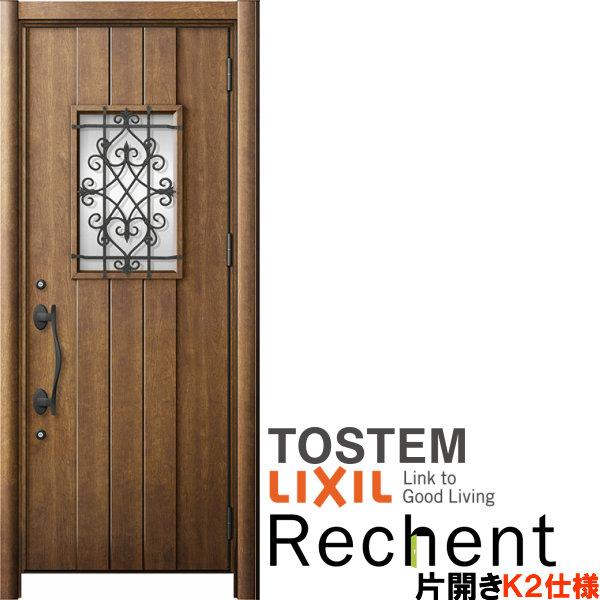 【8月はエントリーでP10倍】リフォーム用玄関ドア リシェント3 片開きドア ランマなし D41型 断熱仕様 k2仕様 W877~977×H2044~2439mm リクシル/LIXIL 工事付対応可能玄関ドア 建材屋