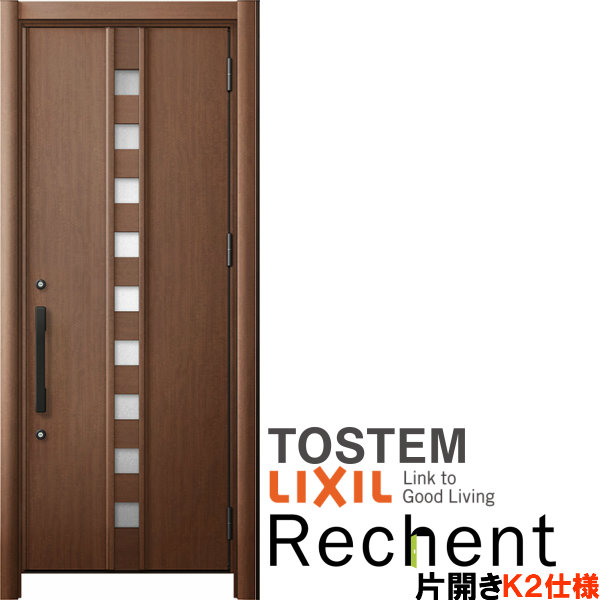 【8月はエントリーでP10倍】リフォーム用玄関ドア リシェント3 片開きドア ランマなし M28型 断熱仕様 k2仕様 W714~977×H2044~2439mm リクシル/LIXIL 工事付対応可能玄関ドア 建材屋
