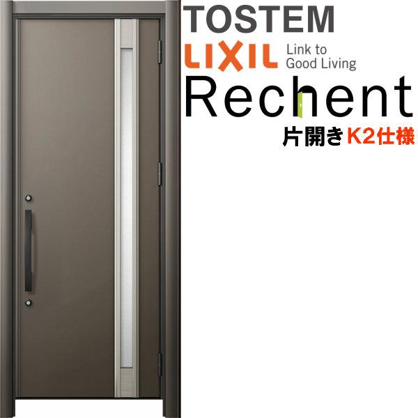 リフォーム用玄関ドア リシェント3 片開きドア ランマなし M78型 断熱仕様 k2仕様 W714~977×H1839~2043mm リクシル/LIXIL 工事付対応可能玄関ドア 建材屋