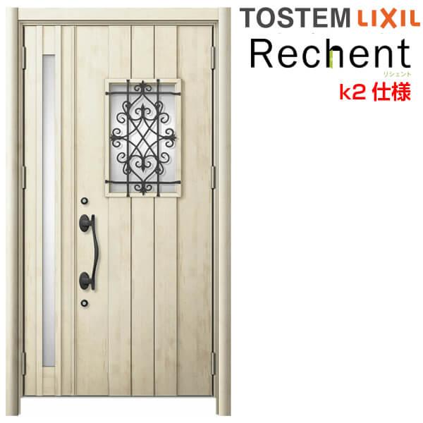 【8月はエントリーでP10倍】リフォーム用玄関ドア リシェント3 親子ドア ランマなし D41型 断熱仕様 k2仕様 W1091~1480×H1839~2043mm リクシル/LIXIL 工事付対応可能 特注 玄関ドア 建材屋
