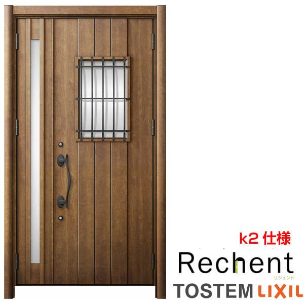 【8月はエントリーでP10倍】リフォーム用玄関ドア リシェント3 親子ドア ランマなし D44型 断熱仕様 k2仕様 W1091~1480×H2044~2439mm リクシル/LIXIL 工事付対応可能 特注 玄関ドア 建材屋