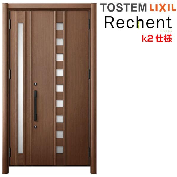 リフォーム用玄関ドア リシェント3 親子ドア ランマなし M28型 断熱仕様 k2仕様 W928~1480×H1839~2043mm リクシル/LIXIL 工事付対応可能 特注 玄関ドア 建材屋