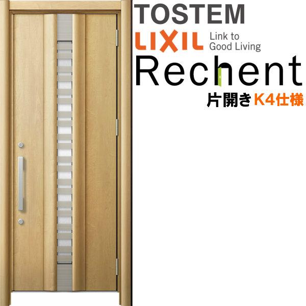 新しい到着 リフォーム用採風玄関ドア k4仕様 リシェント3 片開きドア ランマなし G82型 断熱仕様 k4仕様 ランマなし W814~977×H1839~2043mm リクシル 片開きドア/LIXIL 工事付対応可能玄関ドア 建材屋, チタシ:8c8dc9f9 --- tedlance.com