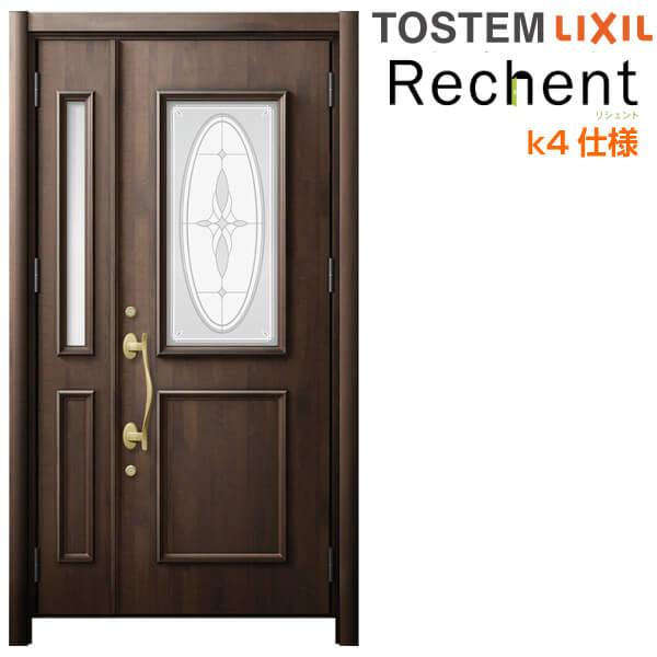 【8月はエントリーでP10倍】リフォーム用玄関ドア リシェント3 親子ドア ランマなし C15型 断熱仕様 k4仕様 W1091~1480×H1943~2043mm リクシル/LIXIL 工事付対応可能 特注 玄関ドア 建材屋