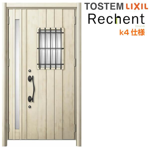 【8月はエントリーでP10倍】リフォーム用玄関ドア リシェント3 親子ドア ランマなし D44型 断熱仕様 k4仕様 W1091~1480×H1839~2043mm リクシル/LIXIL 工事付対応可能 特注 玄関ドア 建材屋