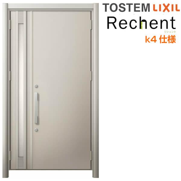 【8月はエントリーでP10倍】リフォーム用玄関ドア リシェント3 親子ドア ランマなし M17型 断熱仕様 k4仕様 W928~1480×H1839~2043mm リクシル/LIXIL 工事付対応可能 特注 玄関ドア 建材屋