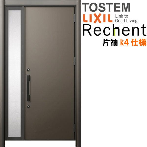 日本最大級 リフォーム用玄関ドア リシェント3 リシェント3 片袖ドア ランマなし 断熱仕様 M17型 断熱仕様 k4仕様 W872~1336×H1839~2439mm M17型 リクシル/LIXIL 工事付対応可能玄関ドア 建材屋, ライン精機 Direct:2911a626 --- eraamaderngo.in