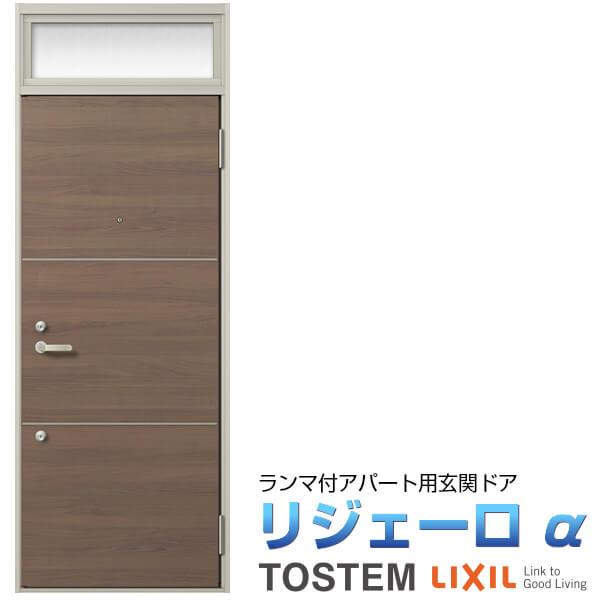 アパート用玄関ドア LIXIL リジェーロα K6仕様 15型 ランマ付 W785×H2225mm リクシル/トステム 玄関サッシ アルミ枠 本体鋼板 リフォーム DIY 建材屋