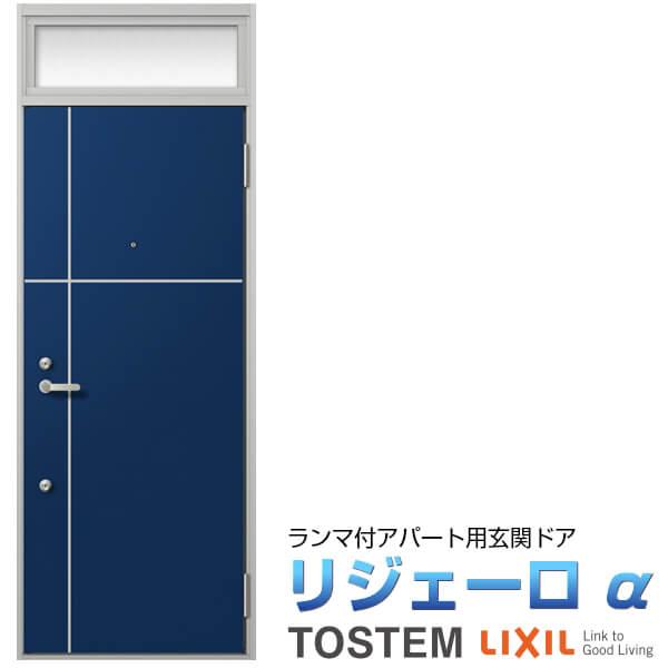 アパート用玄関ドア LIXIL リジェーロα K2仕様 16型 ランマ付 W785×H2225mm リクシル/トステム 玄関サッシ アルミ枠 本体鋼板 リフォーム DIY 建材屋