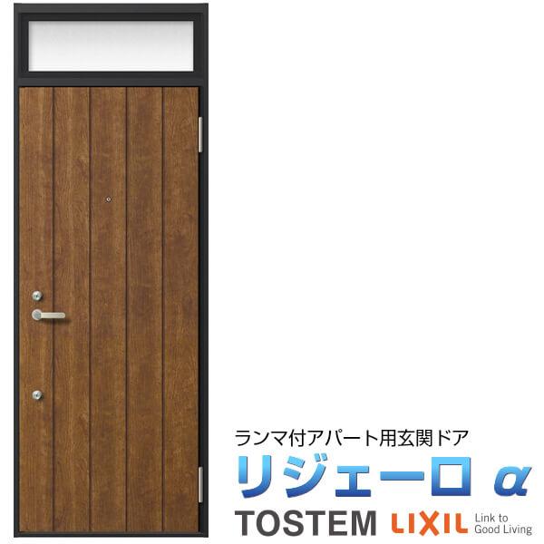 アパート用玄関ドア LIXIL リジェーロα K3仕様 21型 ランマ付 W785×H2225mm リクシル/トステム 玄関サッシ アルミ枠 本体鋼板 リフォーム DIY 建材屋