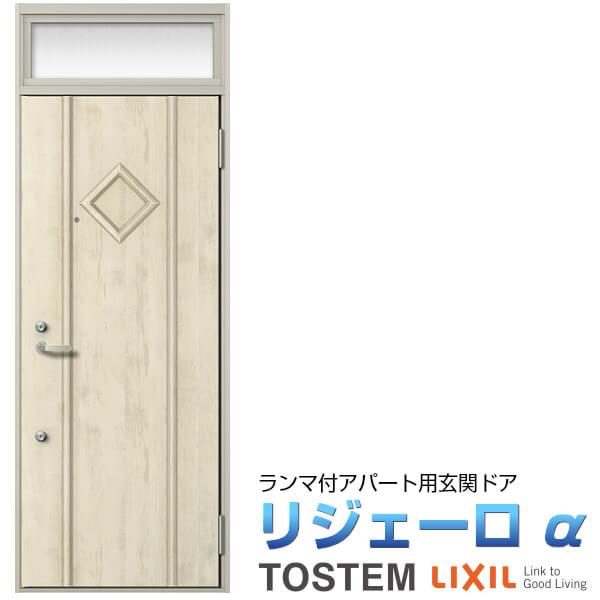 アパート用玄関ドア LIXIL リジェーロα K6仕様 22型 ランマ付 W785×H2225mm リクシル/トステム 玄関サッシ アルミ枠 本体鋼板 リフォーム DIY 建材屋