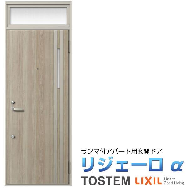 アパート用玄関ドア LIXIL リジェーロα K3仕様 31型 ランマ付 W785×H2225mm リクシル/トステム 玄関サッシ アルミ枠 本体鋼板 リフォーム DIY 建材屋