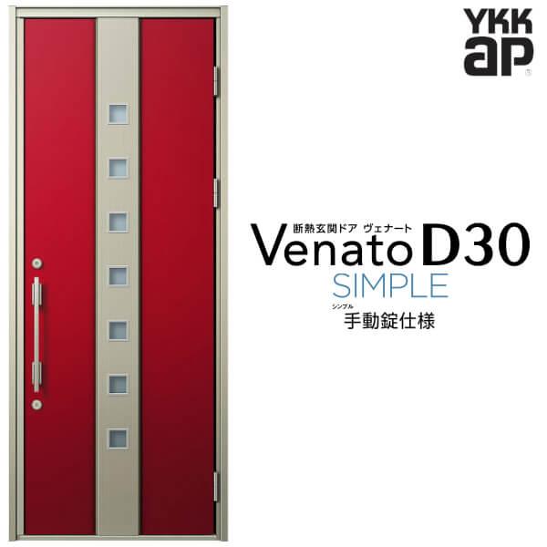 【8月はエントリーでP10倍】玄関ドア YKKap Venato D30 F05 片開きドア 手動錠仕様 W922×H2330mm D4/D2仕様 YKK 断熱玄関ドア ヴェナート 新設 おしゃれ リフォーム 建材屋