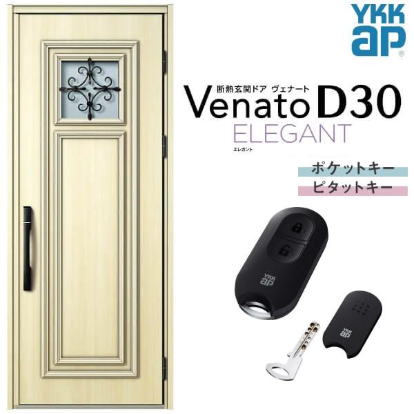 【8月はエントリーでP10倍】玄関ドア YKKap Venato D30 E03 片開きドア スマートコントロールキー W922×H2330mm D4/D2仕様 YKK 断熱玄関ドア ヴェナート 新設 おしゃれ リフォーム 建材屋