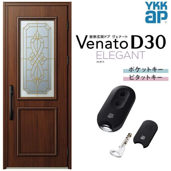 【8月はエントリーでP10倍】玄関ドア YKKap Venato D30 E07 片開きドア スマートコントロールキー W922×H2330mm D4/D2仕様 YKK 断熱玄関ドア ヴェナート 新設 おしゃれ リフォーム 建材屋