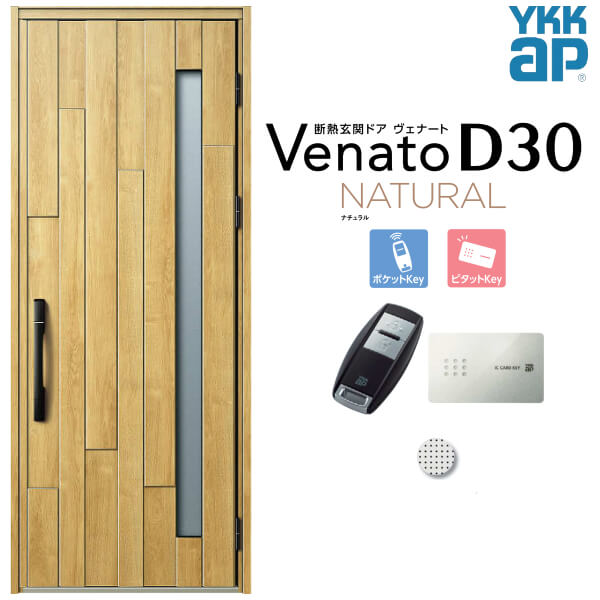 【8月はエントリーでP10倍】玄関ドア YKKap Venato D30 N01 片開きドア スマートコントロールキー W922×H2330mm D4/D2仕様 YKK 断熱玄関ドア ヴェナート 新設 おしゃれ リフォーム 建材屋