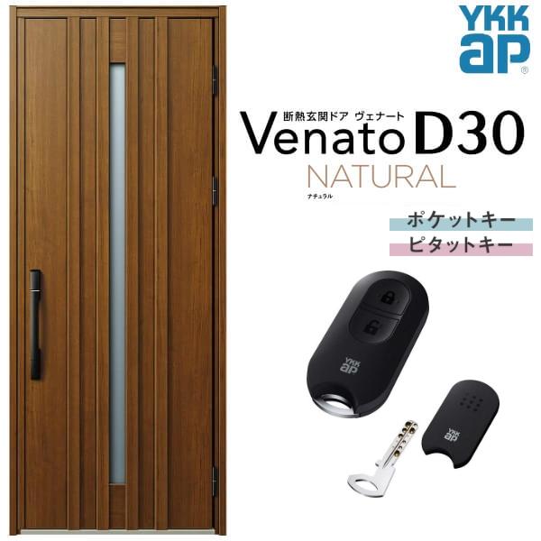 【8月はエントリーでP10倍】玄関ドア YKKap Venato D30 N07 片開きドア スマートコントロールキー W922×H2330mm D4/D2仕様 YKK 断熱玄関ドア ヴェナート 新設 おしゃれ リフォーム 建材屋